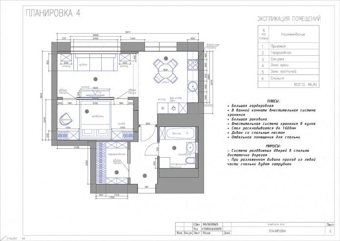 планировка квартиры 46 кв. м.