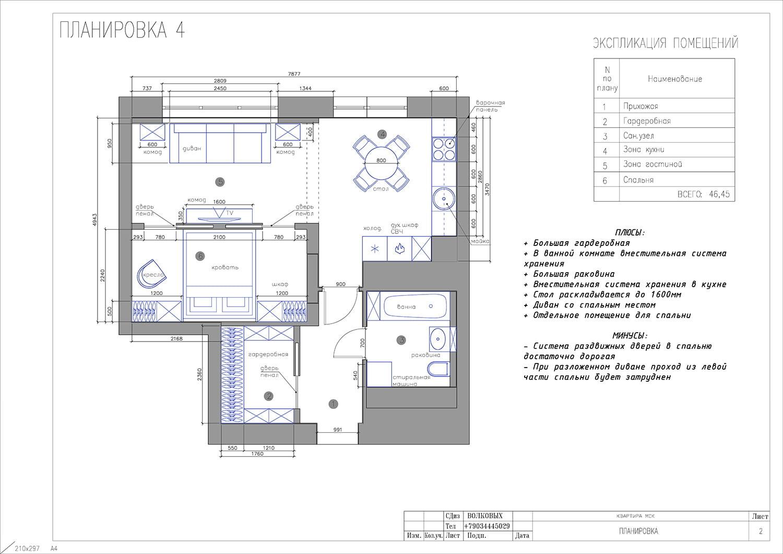 планировка квартиры 46 кв.м