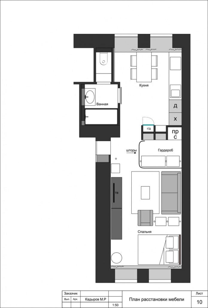 Планировка однокомнатной квартиры-распашонки