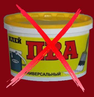 не использовать ПВА