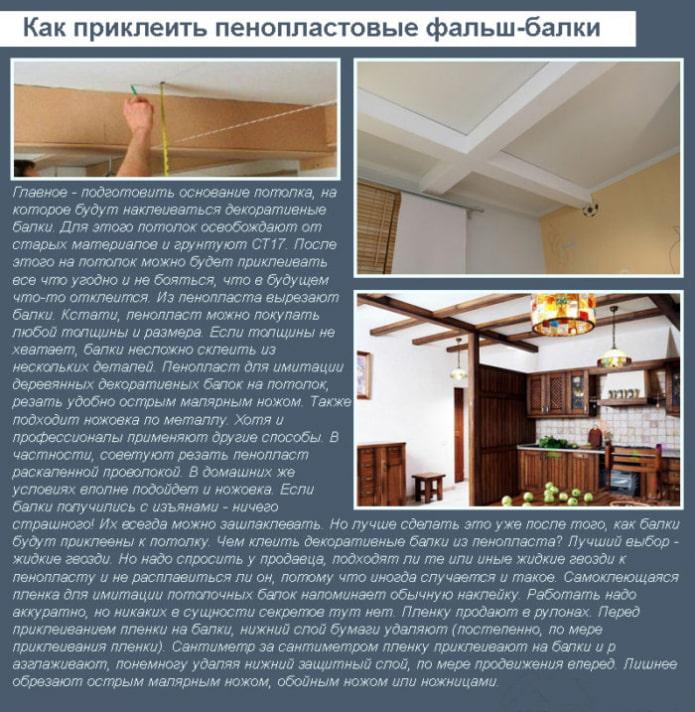 Как прикрепить пенопластовые фальш-балки на потолок