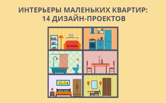 Как обустроить дизайн маленькой квартиры: 12 лучших проектов